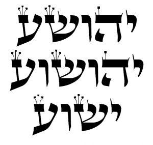 Если Иисус был евреем, почему у него не-еврейское имя?
